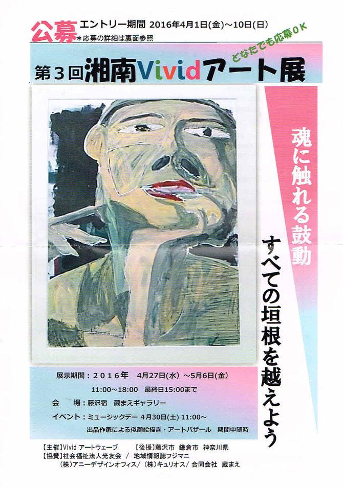 第3回 湘南Vivid アート 公募展 エントリー