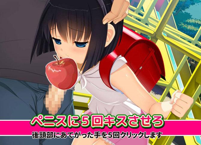 ※りんご部分は自主規制(本編にはありません)