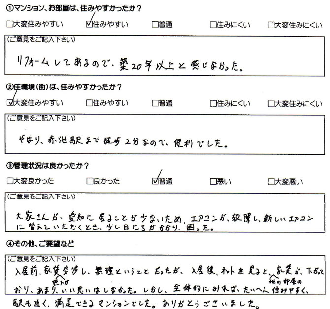 2014年6月30日退去 moshimo様