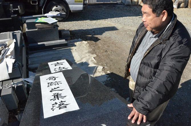 原稿を置き彫刻の位置を確認する石玉石材 水野社長