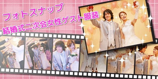 結婚式二次会女性ゲスト衣装写真
