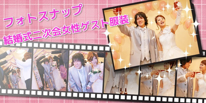 結婚式二次会女性ゲスト服装