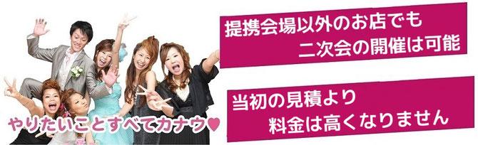 結婚式二次会幹事代行2次会チャンネル