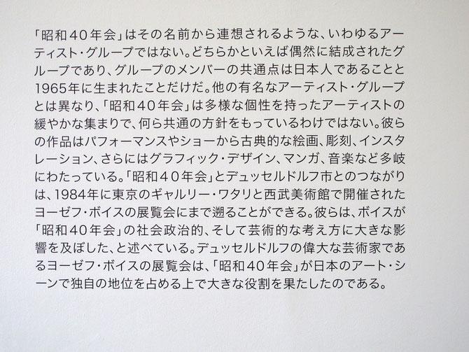 Text zur Ausstellung
