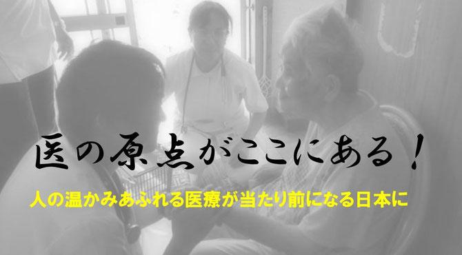医の原点がここにある~人の温かみあふれる医療が当たり前になる日本に