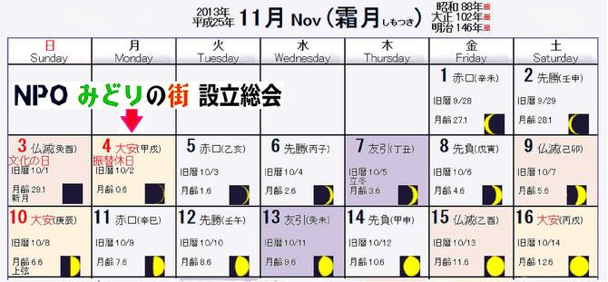 """各枠の右下にお月さんの図。11/4は""""ほぼ新月""""。よく見ると赤文字で""""大安""""。(引用「六曜・月齢・旧暦カレンダー」)"""