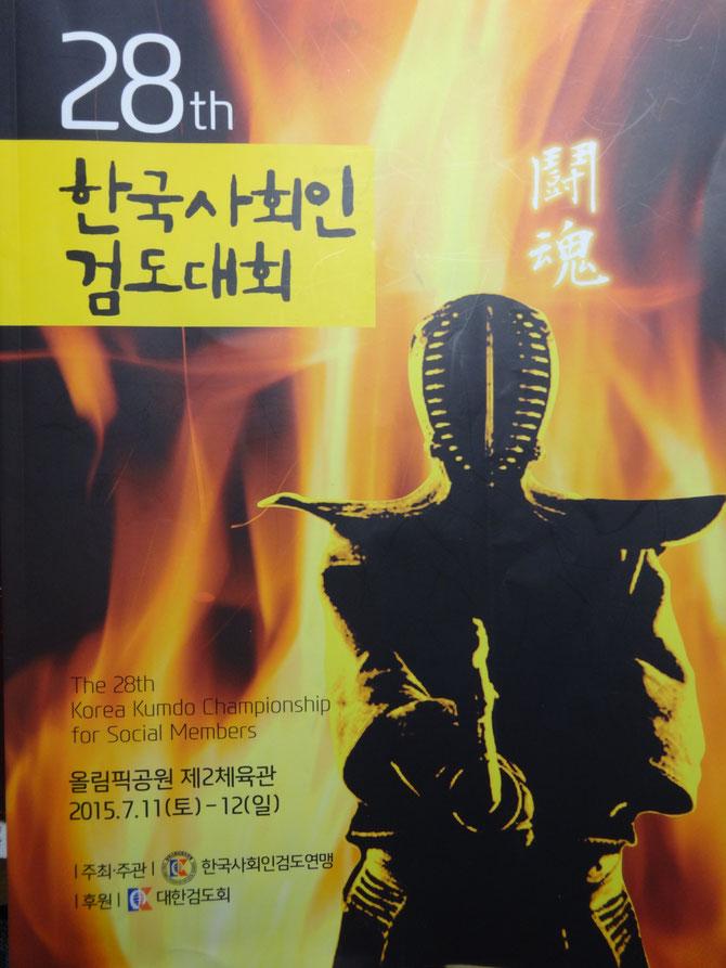 出場した第28回韓国社会人剣道大会パンフレット