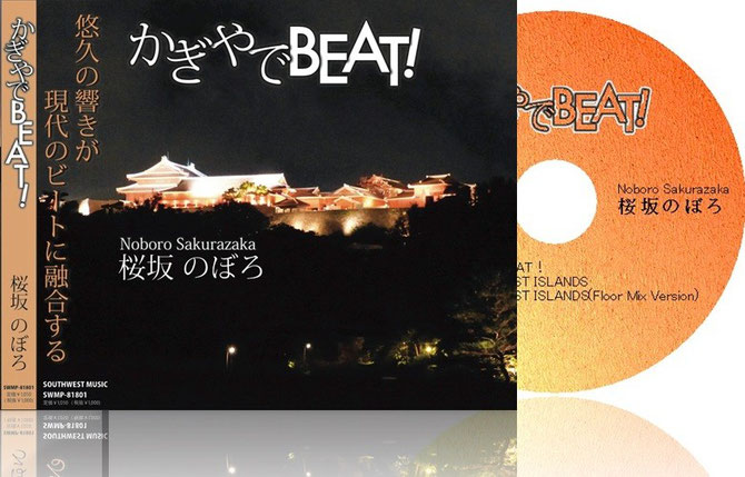 悠久の響きが現代のビートに融合する。♪かぎやでBEAT!       Okinawan respectable eternal sounds fuse for a modern beat.♪KAGIYADE BEAT!