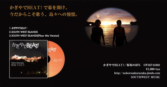 かぎやでBEAT!で幕を開け、今だからこそ歌う、沖縄の島々への憧憬。♪SOUTH WEST ISLANDS(vocal:Noboro Sakurazaka)