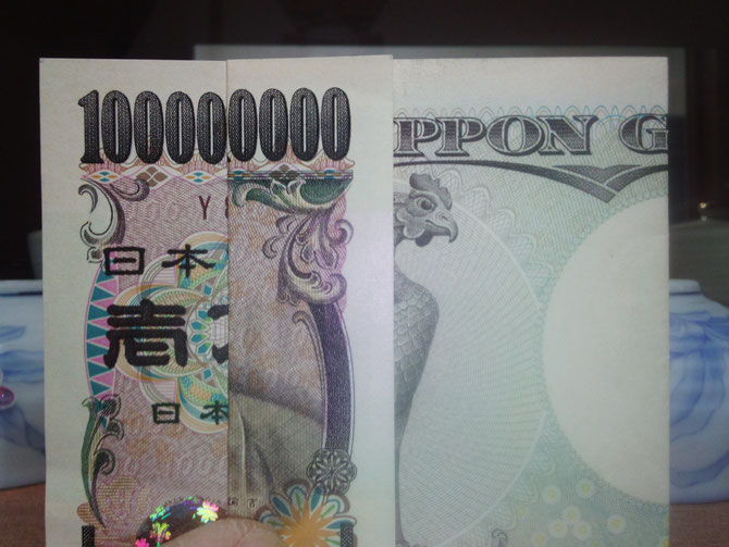 1億円に!!