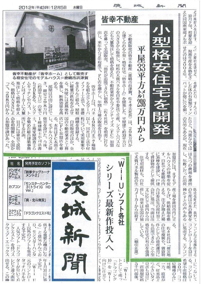 茨城新聞に取り上げられました(2012/12/5)