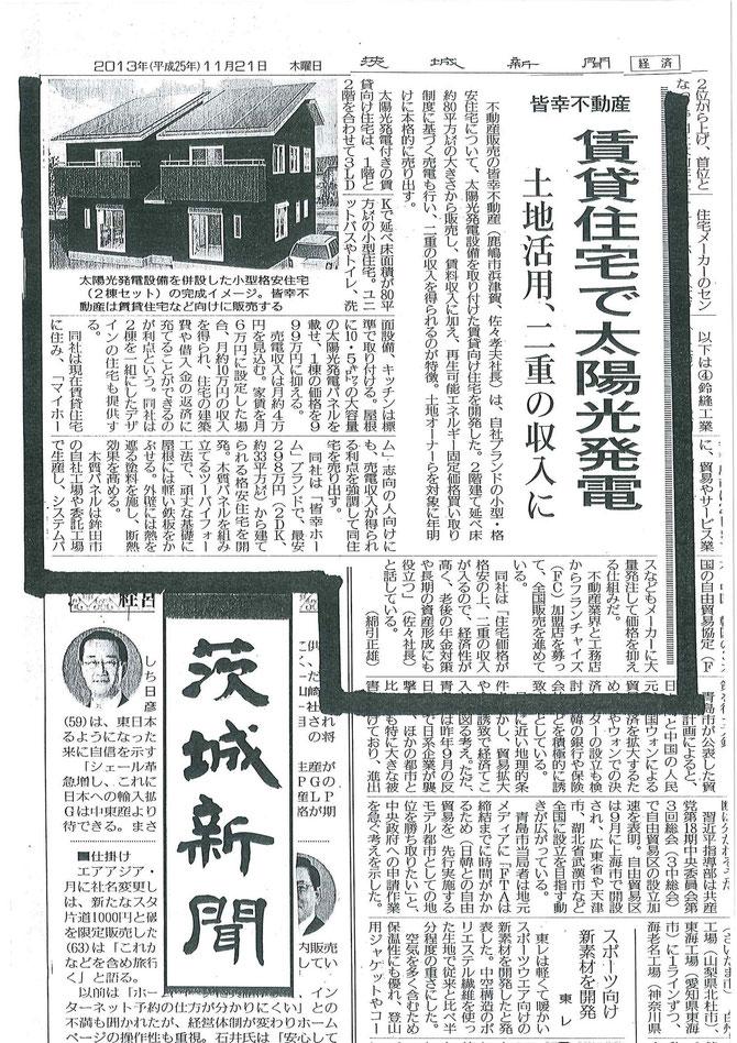 茨城新聞に取り上げられました(2013/11/21)