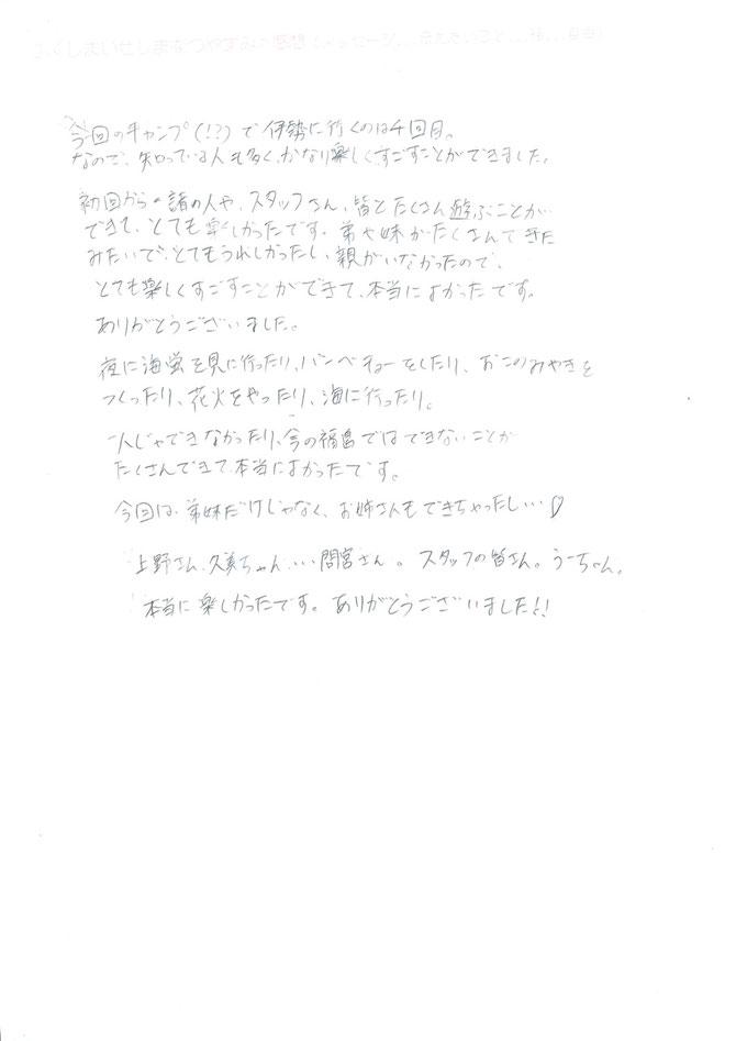 一人じゃできなかったり、今の福島ではできないことがたくさんできて、本当によかったです。