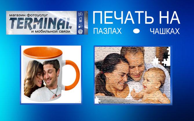 магазин TERMINAL г.Симферополь,пр.Кирова,16 печать изображений на чашках футболках пазлах можно заказать в онлайн-режиме