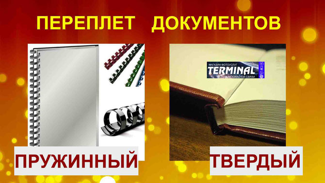 магазин TERMINAL г.Симферополь,пр.Кирова,16 переплет документов