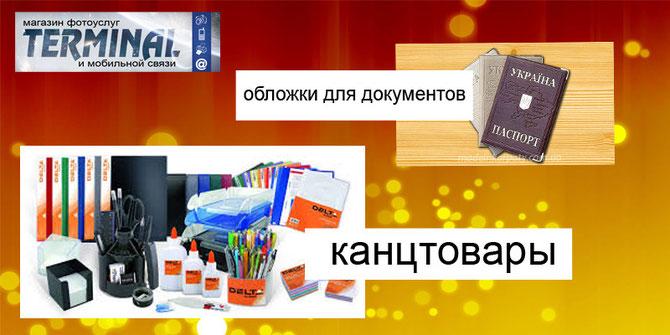 магазин TERMINAL г.Симферополь,пр.Кирова,16 канцтовары обложки для документов