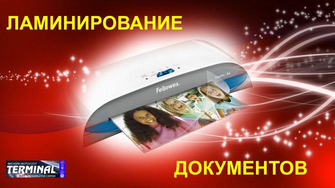 магазин TERMINAL г.Симферополь,пр.Кирова,16 ламинирование документов