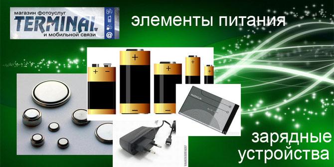 магазин TERMINAL г.Симферополь,пр.Кирова,16 батарейки аккумуляторы зарядные устройства