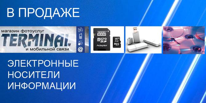 магазин TERMINAL г.Симферополь,пр.Кирова,16 в продаже электронные носители
