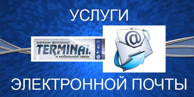 магазин TERMINAL г.Симферополь,пр.Кирова,16 услуги электронной почты