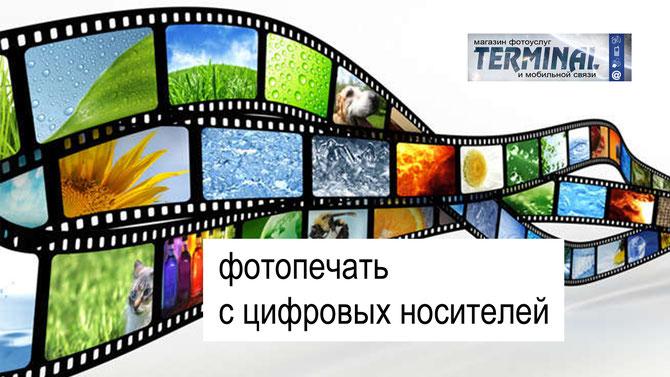 магазин TERMINAL г.Симферополь,пр.Кирова,16 печать фотографий,заказ фото онлайн