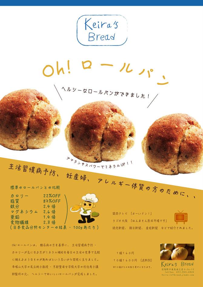 Oh!ロールパン   単価価格160円