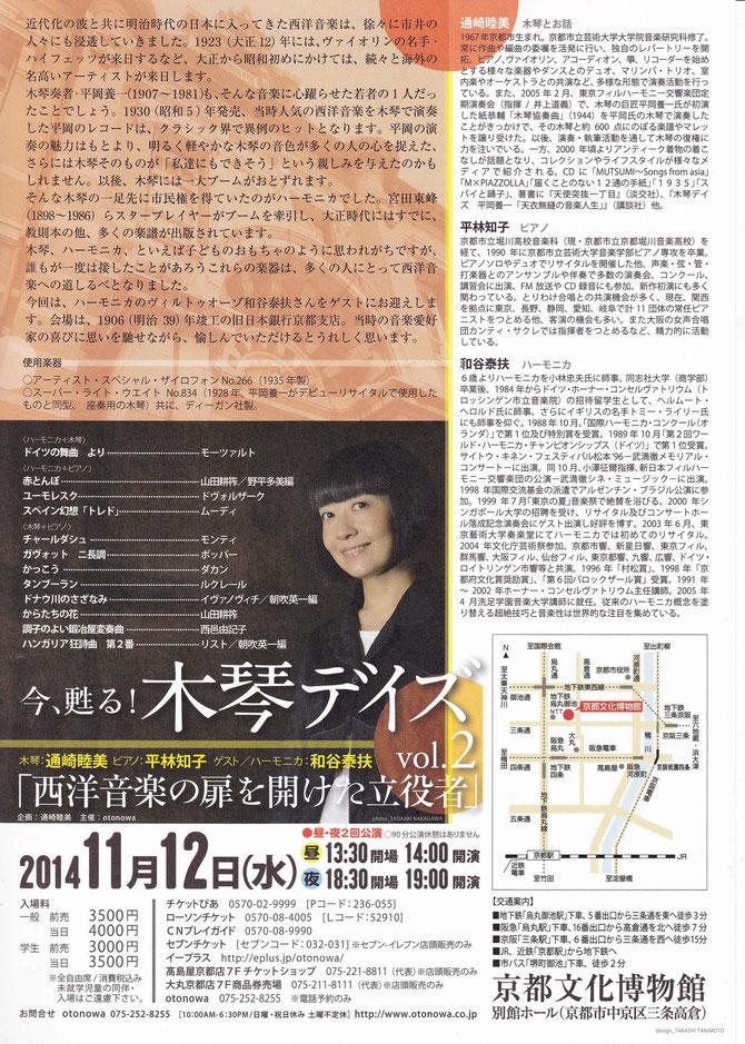 通崎睦美コンサート 今、甦る!木琴デイズ 「西洋音楽の扉を開けた立役者」