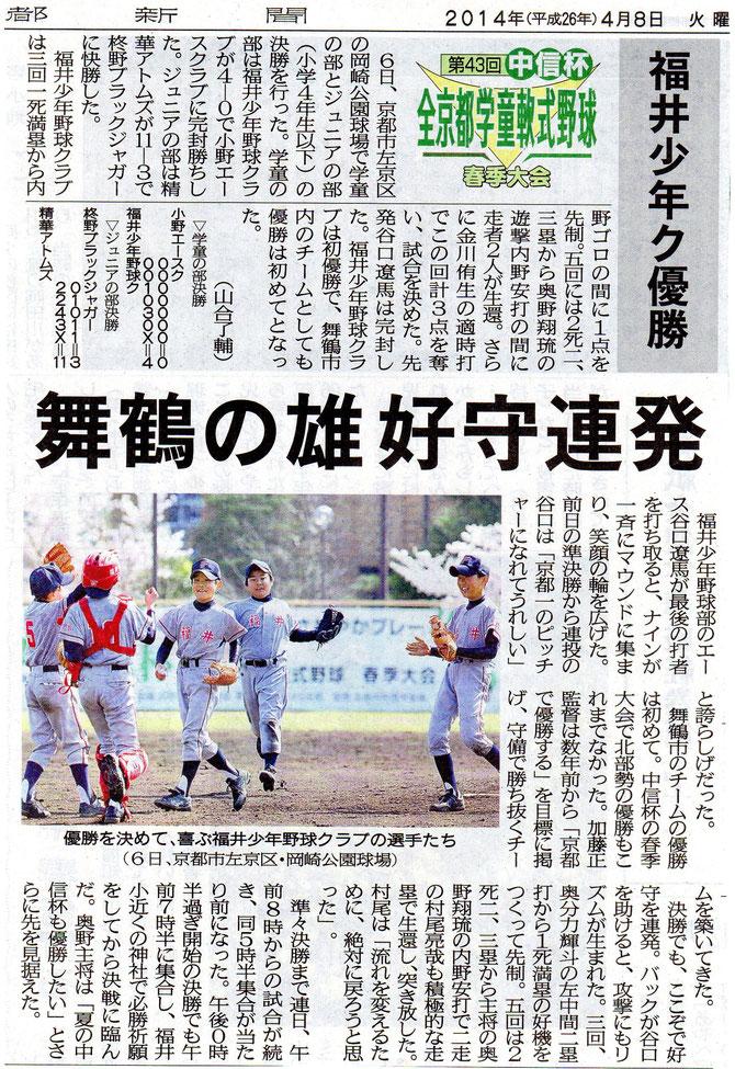 京都新聞4月8日(火)掲載記事