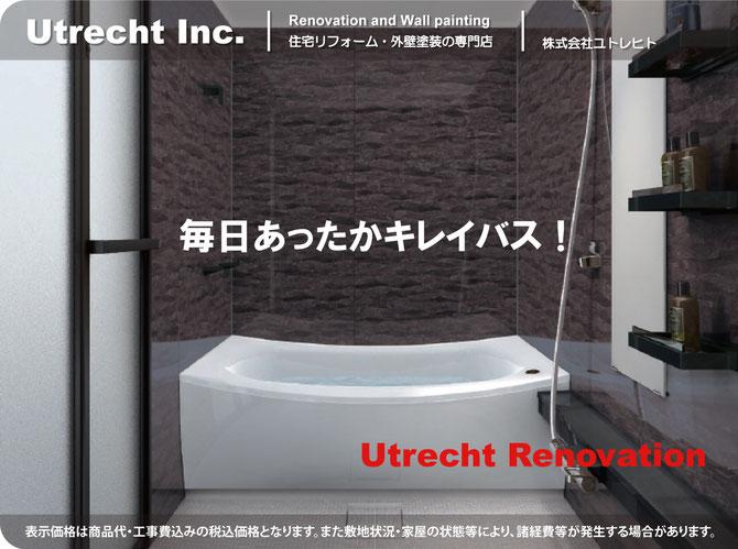 浴室リフォーム トップ