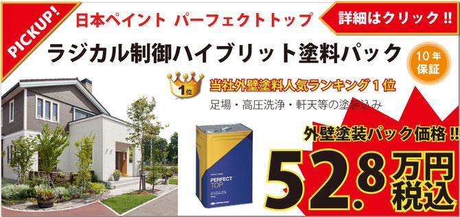 外壁塗装 東京 神奈川 千葉 埼玉 茨木南部 群馬南部