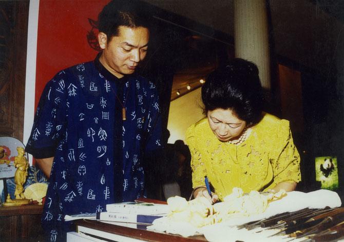 1999. UNESCO. MONSIEUR WU YAO HUI et MAGUY TRAN LORS DE LA VISITE DE MONSIEUR DING GUANGEN CHEF DU DEPARTEMENT DE LA PROPAGANDE DU PARTI COMMUNISTE CHINOIS (PCC).
