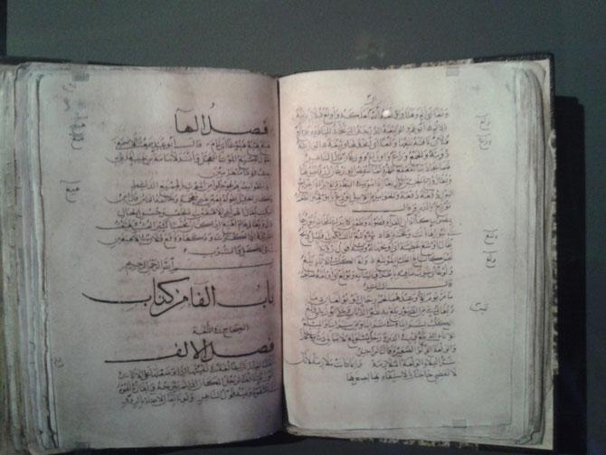 COURONNE DE LA LANGUE ARABE d'ISMÂ'ÎL AL.JAWHAR (m.ca 1003), COPIE  1387 PUIS AU XVIIe s.