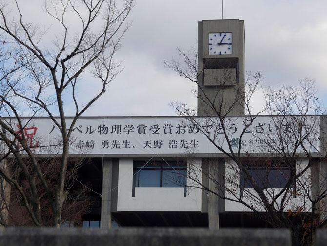 名大豊田講堂前