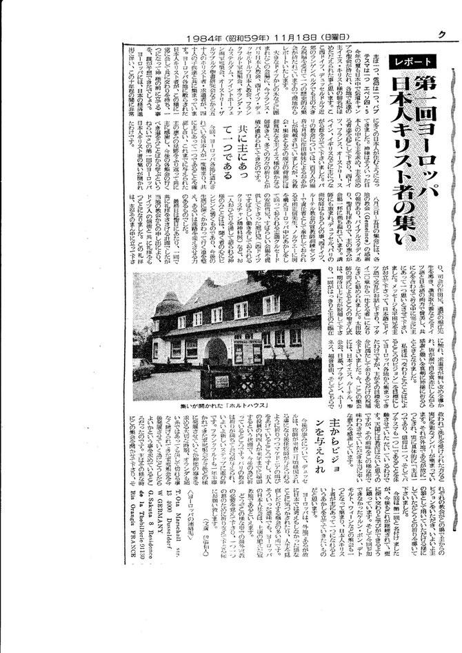 クリスチャン新聞 18.Nov.1984