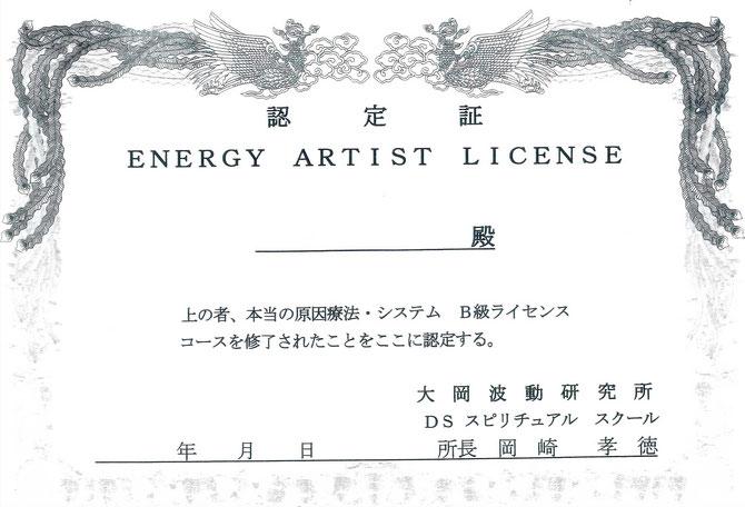 スピリチュアルスクールB級ライセンス認定証