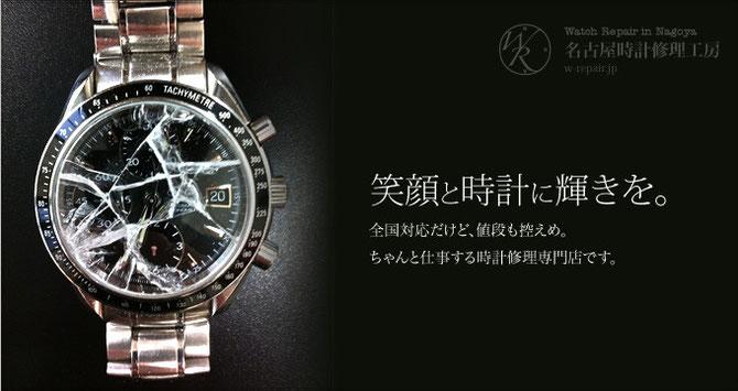 名古屋時計修理工房