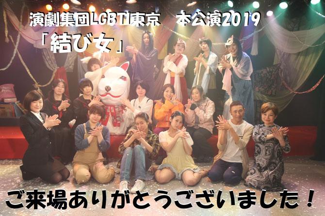 本公演2019「結び女」ご来場ありがとうございました。