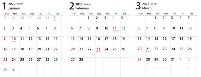【令和4年度(2022年)入試】 大学入試日程カレンダー