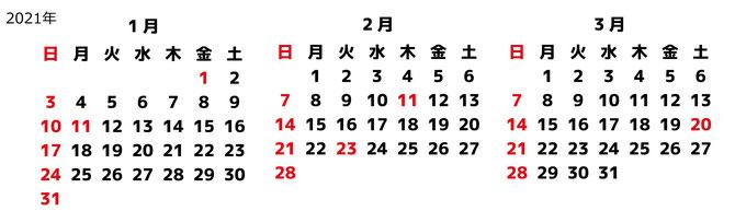【令和3年度(2021年)入試】 大学入試日程カレンダー