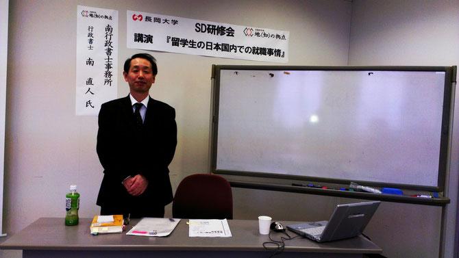 長岡大学さまで留学生の在留資格について講演する国際行政書士 南 直人