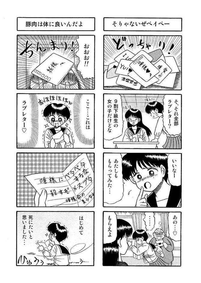 6ページ目(終わり)