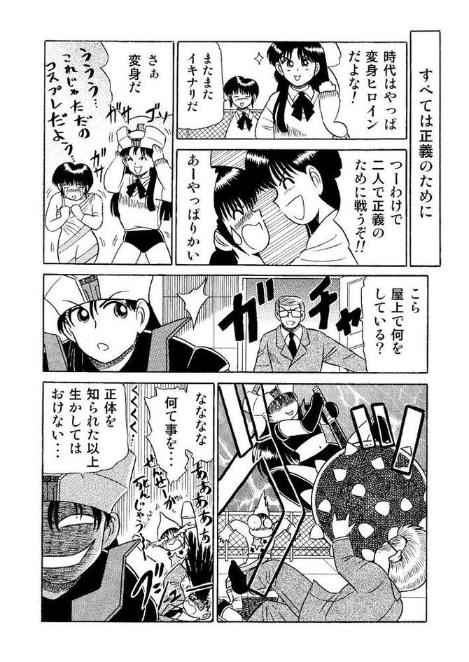 8ページ目(終わり)