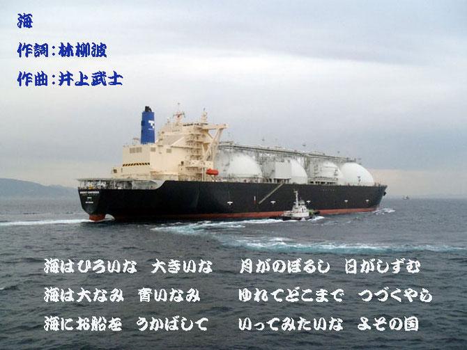 浦賀水道を出るガスタンカー
