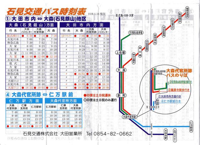 バス時刻表 H19年古いので、注意してください。