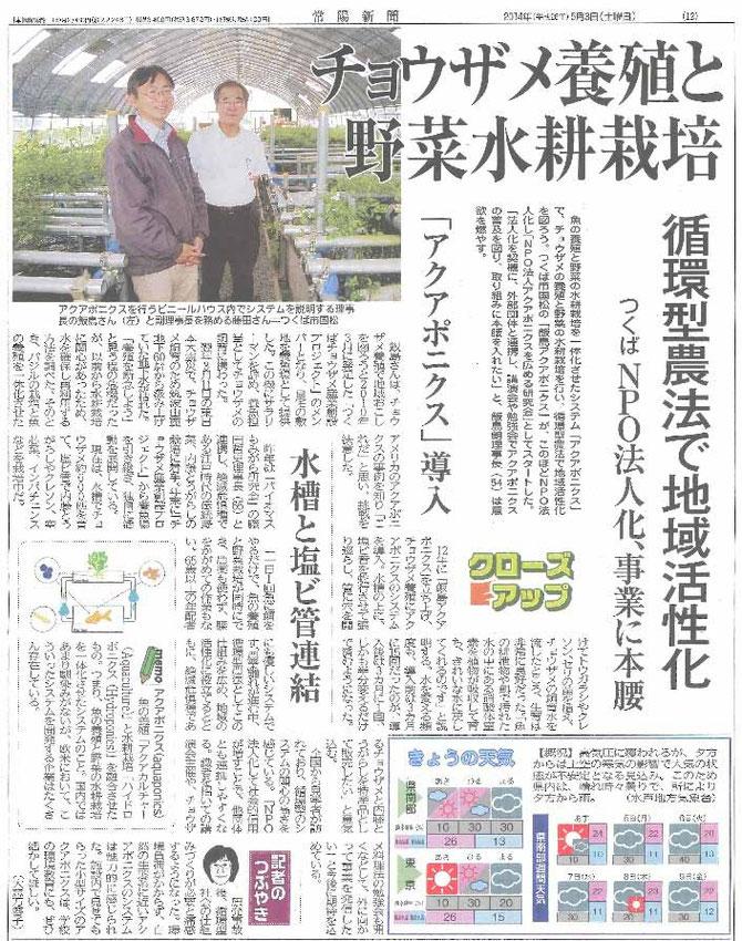 常陽新聞5月3日