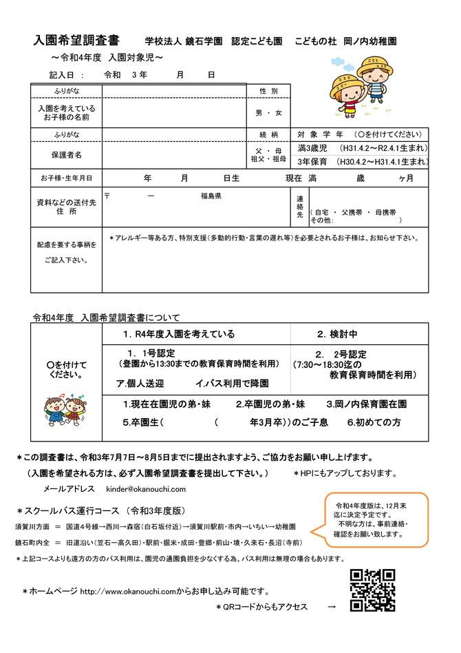岡ノ内幼稚園入園希望調査書