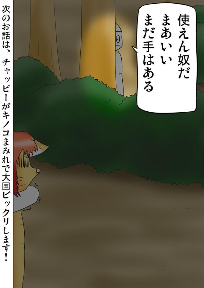 首を絞められている虎娘を木陰から観察する人影