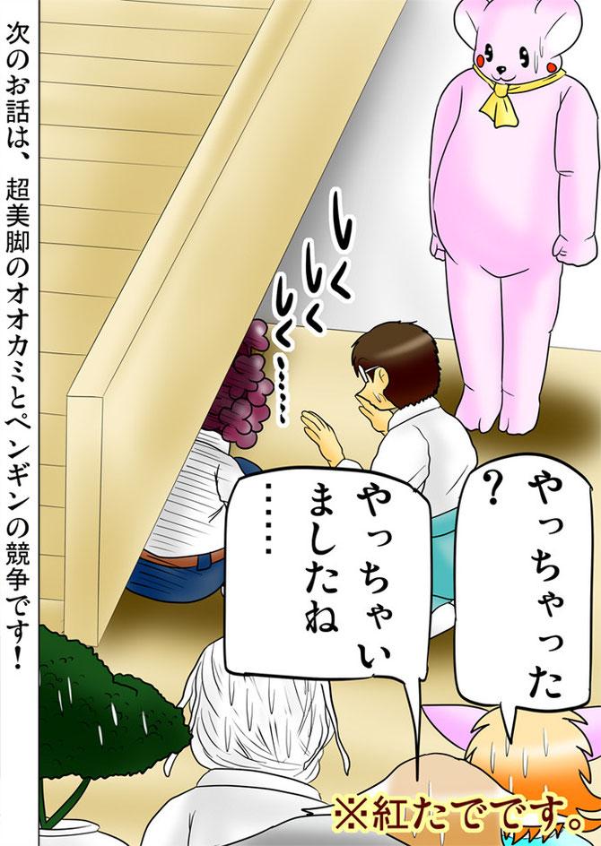 階段の陰で泣く紅たでを慰める神職
