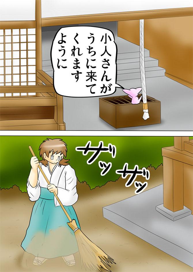 神社周辺を竹ぼうきで掃除する神職の少年