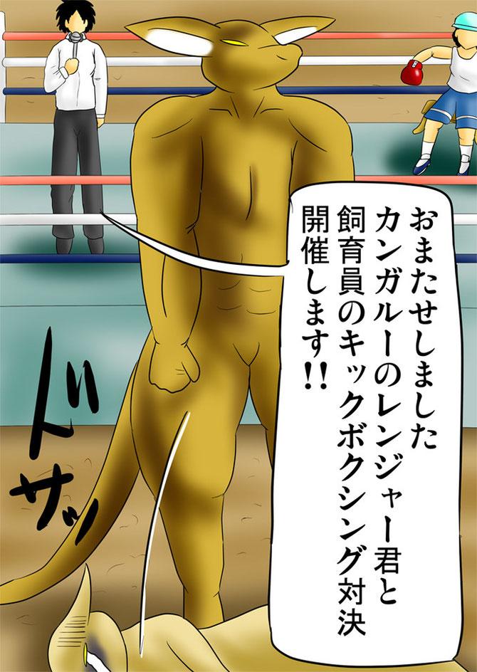 ボクシングリングの前に立つ筋肉カンガルー